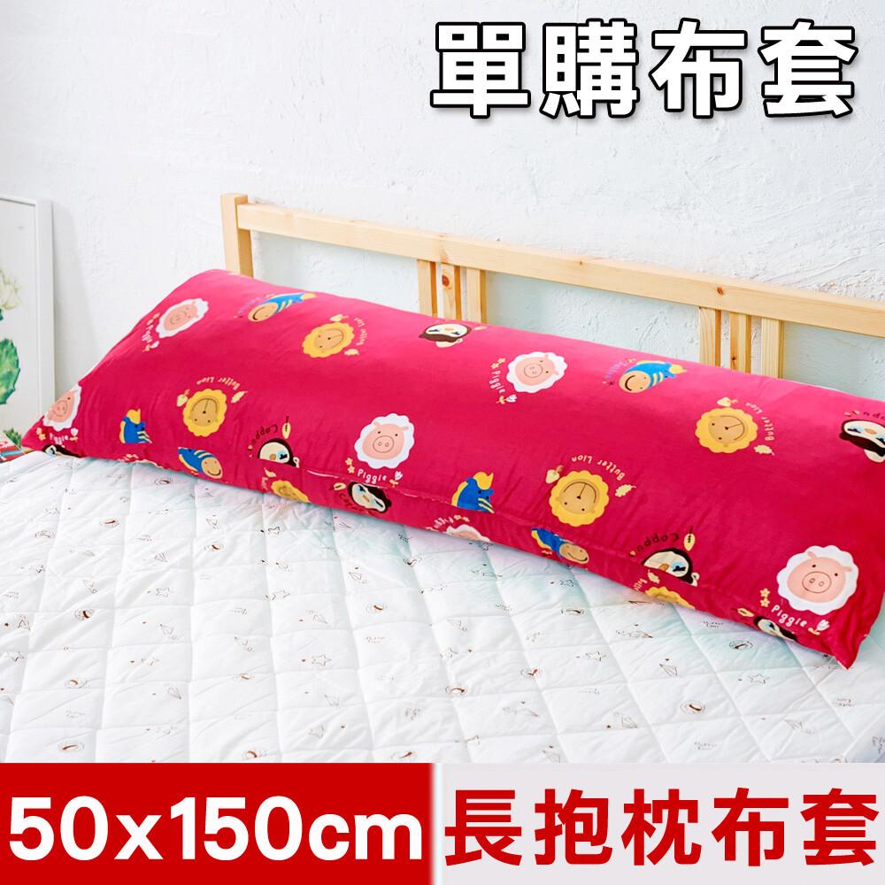 奶油獅同樂會純棉-台灣製造-讓你抱抱等身夾腿長形枕-雙人枕換洗布套-50x150cm(莓果紅)