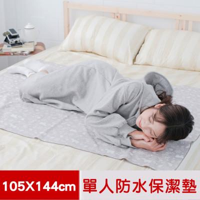 【米夢家居】台灣製造-全方位超防水止滑保潔墊/生理墊/尿布墊(105x144cm)-北極熊 (7.9折)