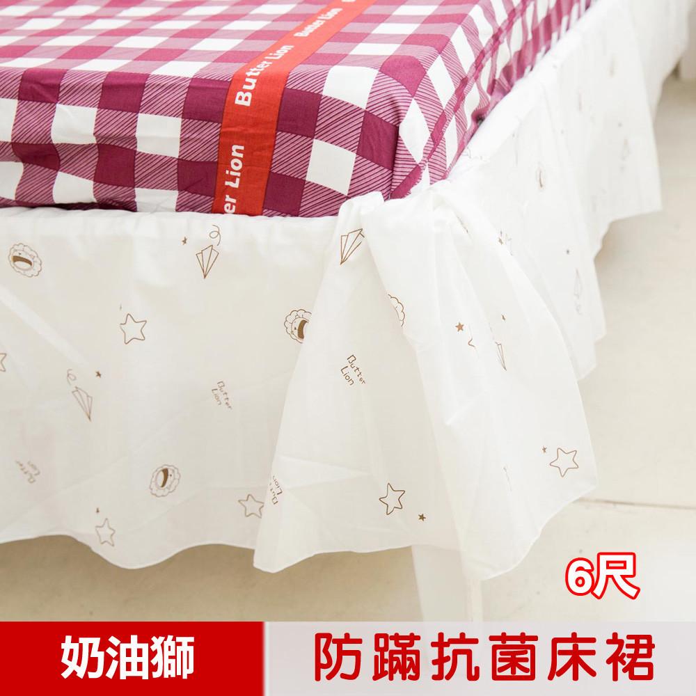 奶油獅星空飛行-台灣製造-美國防瞞抗菌表布床裙/夏罩-雙人加大6尺