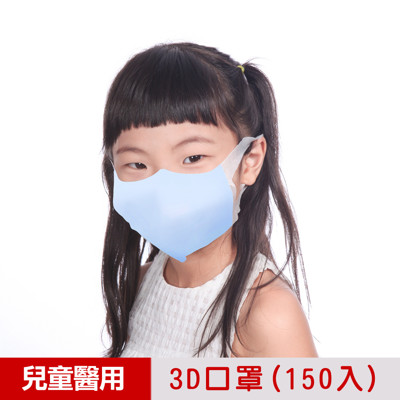 【順易利】台灣製-3D立體兒童(S)醫用口罩50片/盒-藍(三盒) (6.8折)