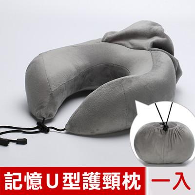 【米夢家居】高支撐慢回彈記憶棉可收納舒壓旅行U型枕/頸枕-灰(一入) (7.9折)