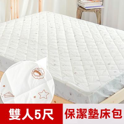 【奶油獅】星空飛行-台灣製造-美國抗菌防污鋪棉保潔墊床包-雙人5尺-米 (8折)