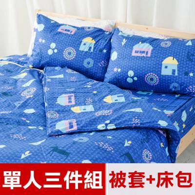 【米夢家居】夢想家園-精梳純棉印花床包+單人兩用被套三件組(深夢藍)-單人3.5尺 (8折)