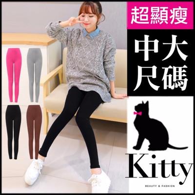 中大尺碼 - 莫代爾 9分內搭褲 四色任選(XL-5XL#T9)【專櫃品質 Kitty 大美人】顯瘦 (4.3折)