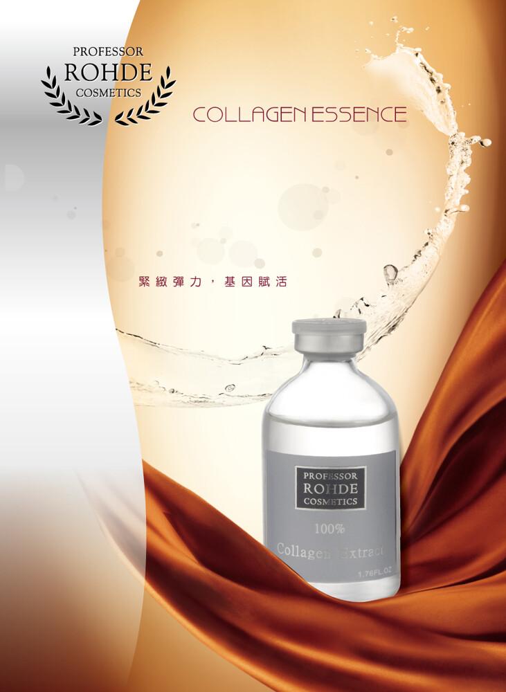 洛迪膠原蛋白精華液 50ml (購買洛迪任意產品送價值$400白金抗皺面膜2入裝)