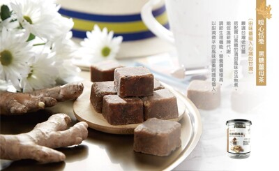 【蜜思朵】黑糖薑母茶(204公克/罐) (7.4折)