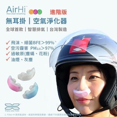 AirHi™ 進階版│空氣淨化器│無耳掛│BFE細菌抗飛沫過敏花粉塵蟎PM2.5油煙武漢防疫口罩過濾 (10折)