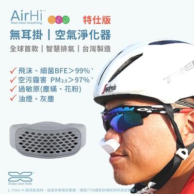 AirHi™ 特仕版│空氣淨化器│無耳掛│BFE細菌抗飛沫過敏花粉塵蟎PM2.5油煙武漢防疫口罩過濾 (9.6折)