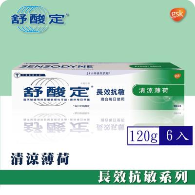 本月促銷 GSK 舒酸定長效抗敏牙膏120g-清涼薄荷 (0.8折)