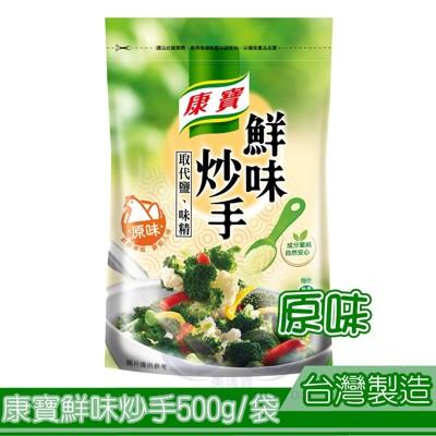 康寶 (岩鹽) 鮮味炒手 500g-原味 X 6入 【 不添加防腐劑及人工色素】 (8.4折)