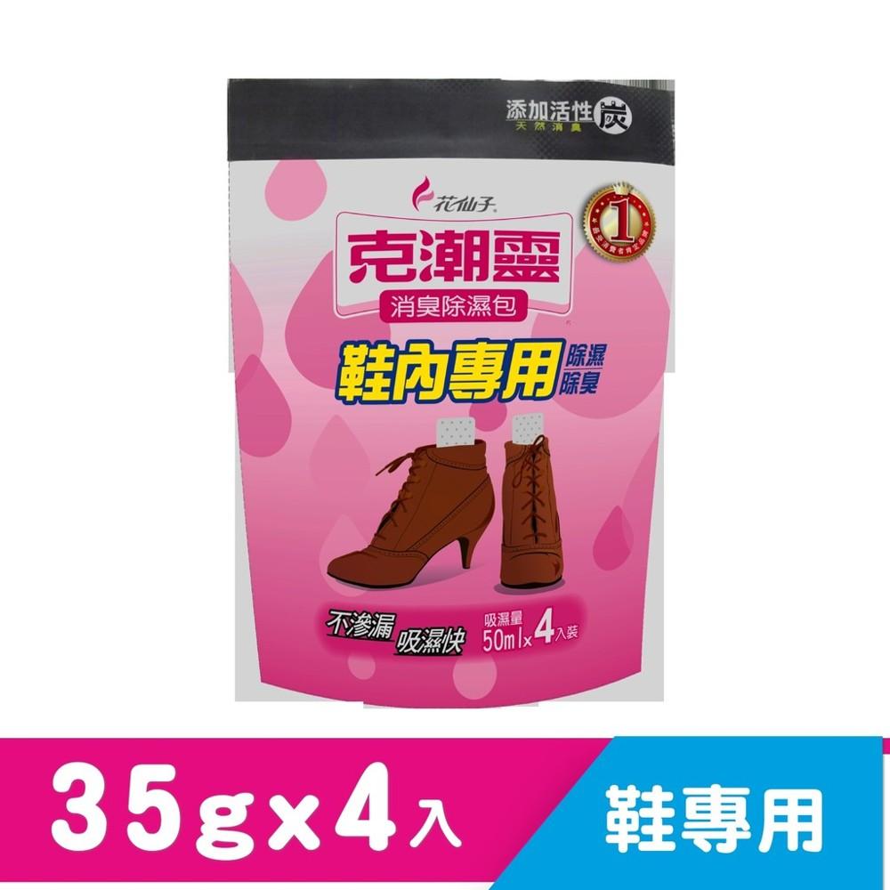 克潮靈 消臭 除濕包 鞋內專用 35gx4入 12入超值組