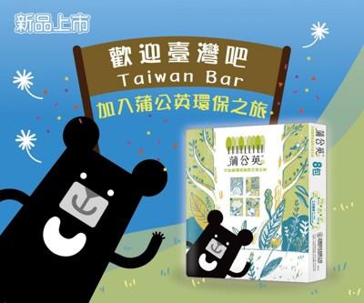 臺灣吧 蒲公英 環保衛生紙-100抽64入 (9.5折)