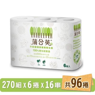 【蒲公英】環保衛生紙-小捲衛 270組*6粒*16串 成箱出貨 (9.2折)