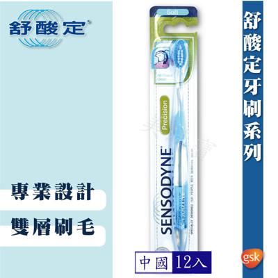 當月促銷 GSK  舒酸定敏感性牙齒專用牙刷-軟毛【GSK口腔保健生活館 原廠授權經營 品質有保障】 (4.2折)