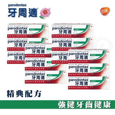 牙周適 牙齦護理 牙膏 100g 經典配方 12入【GSK原廠授權經營 品質有保障】 (6.3折)