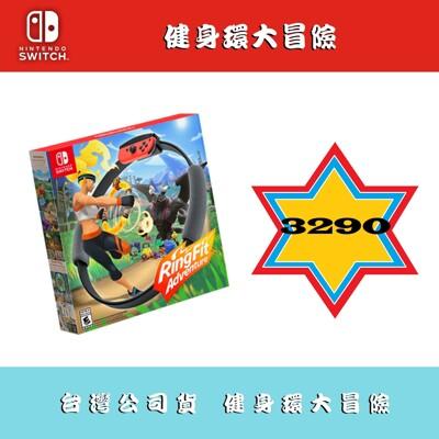 任天堂 NS Switch 健身環大冒險同捆包 台灣公司貨 (8.9折)