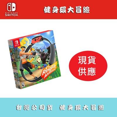 任天堂 NS Switch 健身環大冒險同捆包 台灣公司貨 (7.6折)