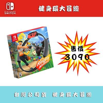 任天堂 NS Switch 健身環大冒險同捆包 台灣公司貨 (8.4折)