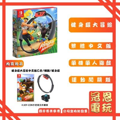 冠恩電玩任天堂 ns switch 健身環大冒險同捆包 中文版 (包裝隨機) (9.3折)