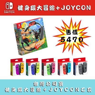 任天堂 NS Switch 健身環大冒險同捆包 + Joy-Con 控制器 台灣公司貨 (9.2折)
