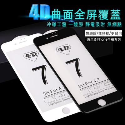 【MACK嚴選】IPHONE 4D亮面 抗刮鋼化膜 (6折)