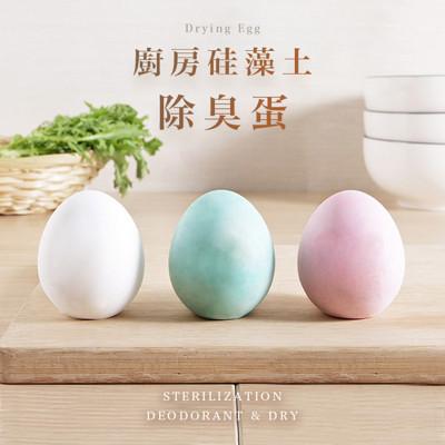 冰箱硅藻土除臭蛋(一盒四入) (5.1折)