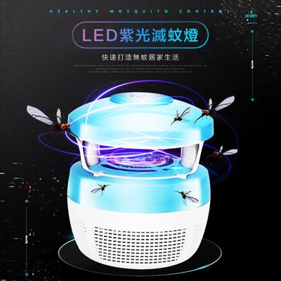 LED靜音光觸媒捕蚊器 (4.4折)