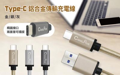 USB3.0  TYPE-C 充電 / 數據線(非梯形Micro USB) (2.4折)