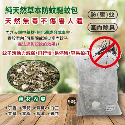 《COOLPON》天然自製中藥防蚊包/驅蚊包/藥草包/除臭芳香包 (1袋2包-每包90G) (4折)