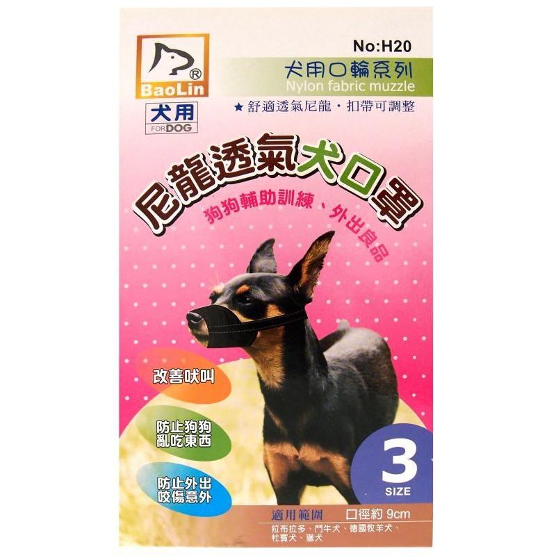 尼龍透氣犬口罩0~5號 - 3號