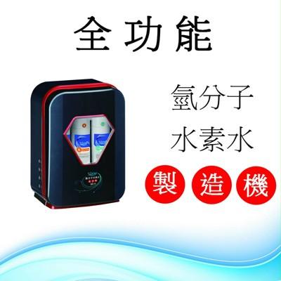 益生泉-m9全功能氫水造機 (9.2折)