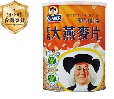 公司貨!桂格 1100G即食燕麥片 即沖即食大燕麥片 1100g/大罐【童年往事】 (7.7折)