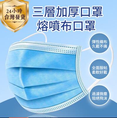 【現貨】國際CE認證 正三層加厚 熔噴布  熔噴布口罩   防水 防飛沫 防塵 #