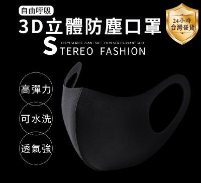 【現貨】3D立體透氣口罩 太空棉 水洗口罩 黑色口罩 機車口罩 防塵口罩 立體口罩 防霧霾 (2.4折)