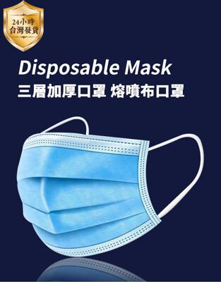 【現貨】外銷日本 正三層加厚 熔噴布  熔噴布口罩   防水 防飛沫 防塵 #