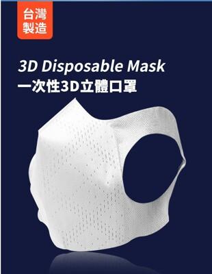 【熱銷少量現貨】 台灣製 防疫必備 外銷日本 三層結構防護 全罩3D立體口罩  #