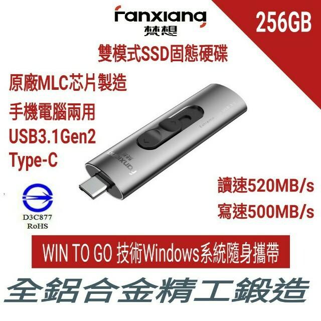 梵想f395雙介面微型ssd固態硬碟typec&usb3.1 gen2 256gb 保固3年