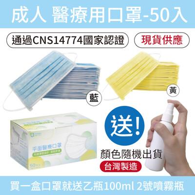 【醫療級有效防疫】 成人醫療級彩色口罩 50入/盒 再送2號100ML噴霧瓶 (5.3折)