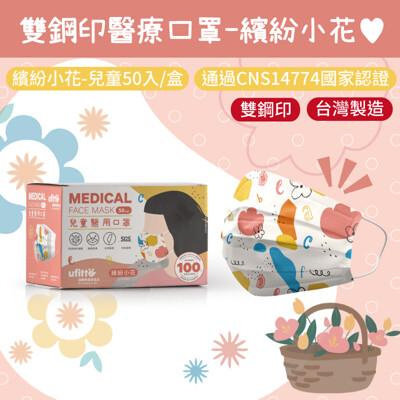 現貨~台灣製雙鋼印親子款兒童繽紛小花醫療口罩🌼50入/盒 (2.6折)