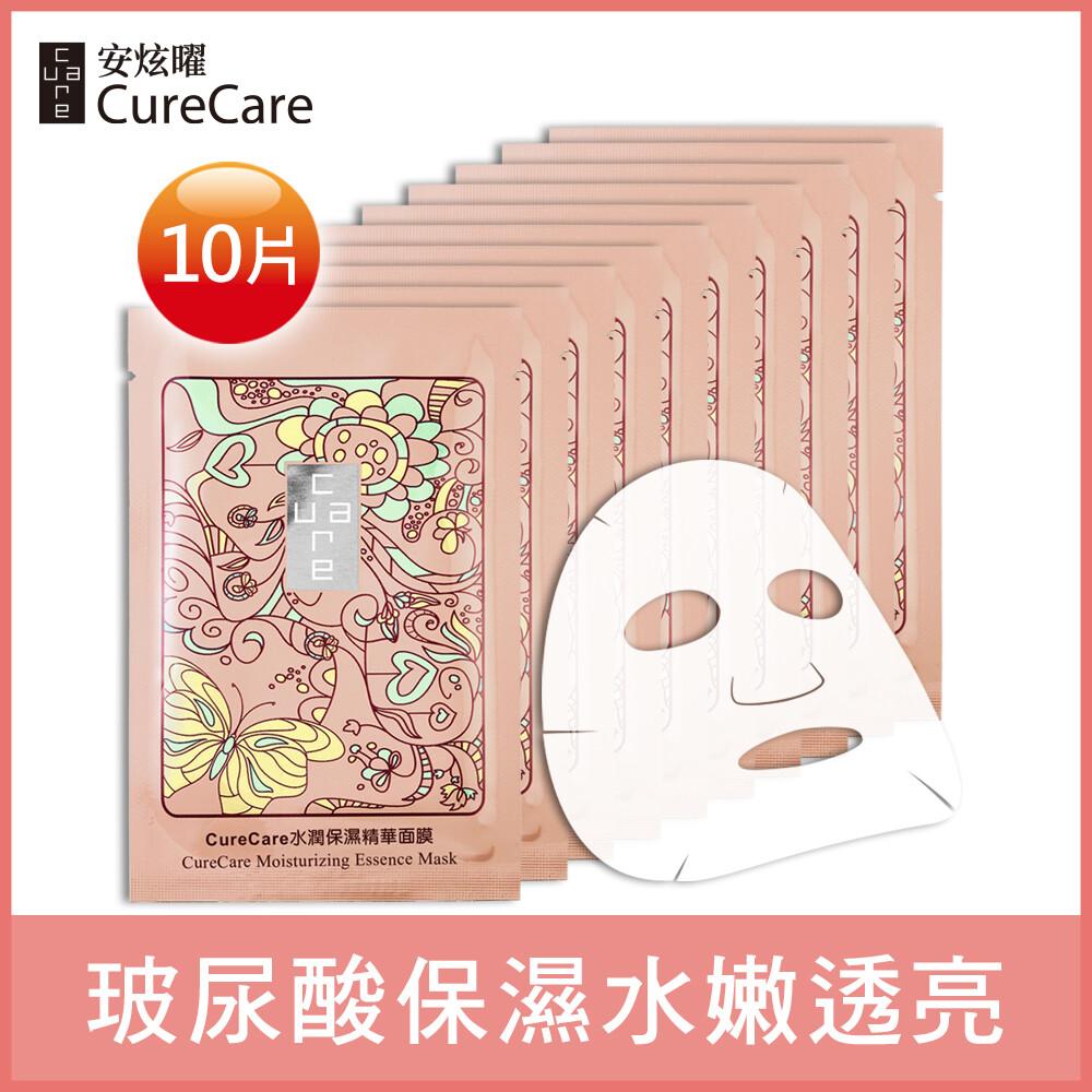 curecare安炫曜 水潤保濕精華面膜10片原價1290