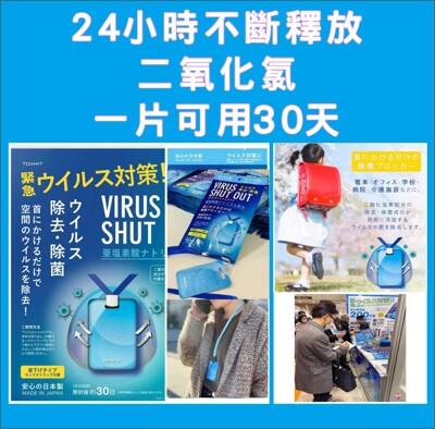 (現貨) TOAMIT Virus Shut Out 掛頸 空氣淨化包 持續釋放二氧化氯 酒精 口罩 (4.3折)