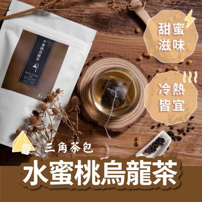 茶粒茶水蜜桃烏龍茶 -單顆 (1.3折)