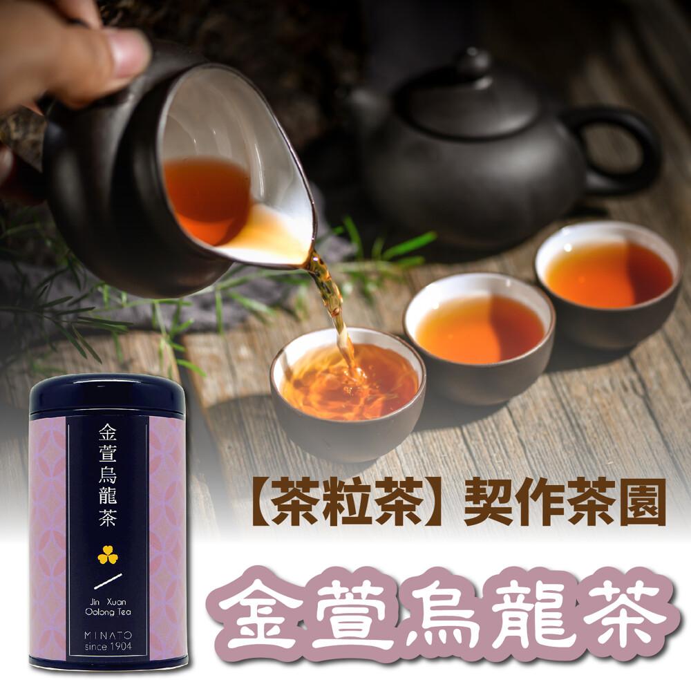 茶粒茶原片茶葉-黑鐵罐 金萱烏龍茶