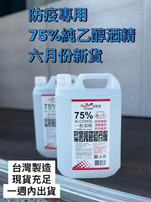 【防疫酒精】75%酒精6月新到貨現貨充足 4公升裝(乙醇) (5.8折)