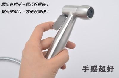 增壓沖洗器 噴槍 (304不銹鋼) 馬桶 浴室 衛浴 浴室好清潔 輕巧不佔空間 方便又耐用! (6.3折)