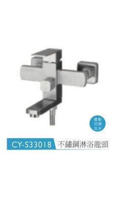 不鏽鋼淋浴龍頭+蓮蓬頭+固定座+出水軟管(配件皆為不鏽鋼) 304不銹鋼(砂光) (7.9折)