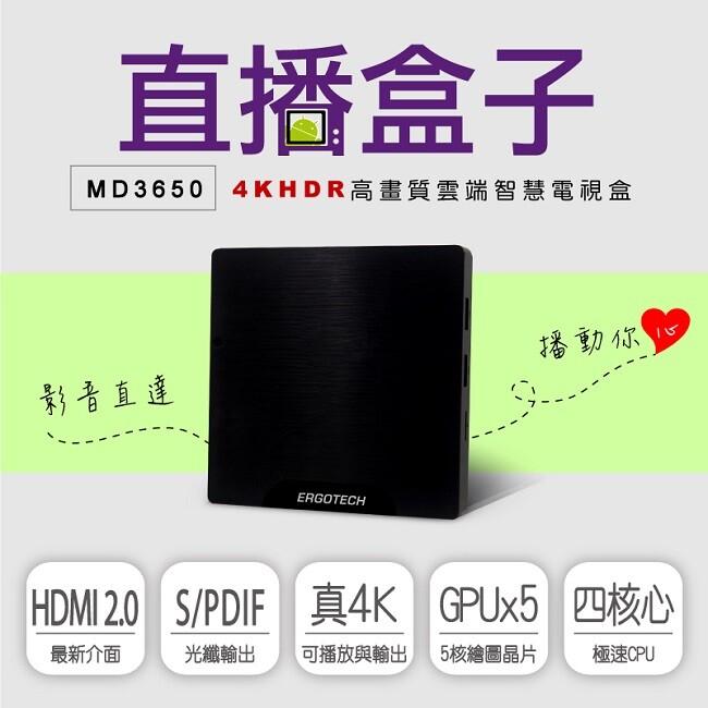 4khdr高清雲端智慧電視盒