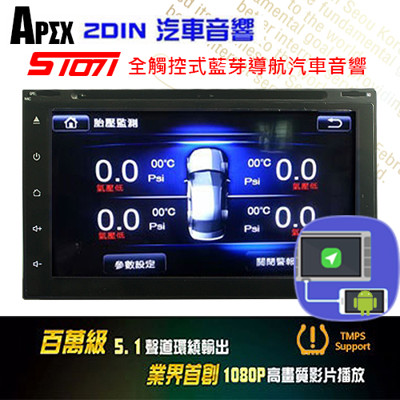 APEX S1071 2DIN 手機連動版藍芽導航電容式觸控汽車音響 (8.4折)