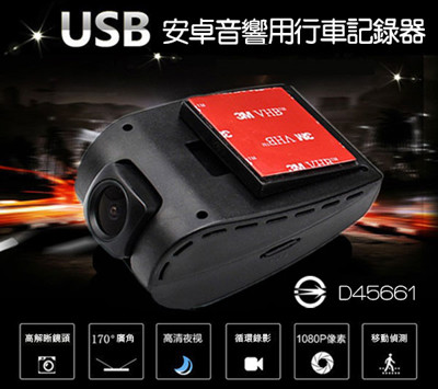 APEX 安卓汽車音響專用USB隱藏式行車記錄器 送8G卡 (6.7折)