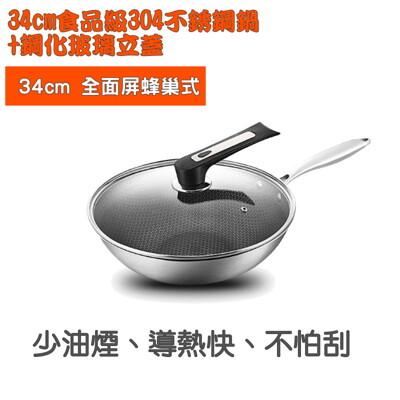 熱銷304不銹鋼炒鍋全面屏蜂巢式34cm(含鋼化玻璃立蓋)-送不銹鋼兩用湯勺1組 (5.6折)